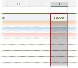 スケジュール表のCheck欄を選択