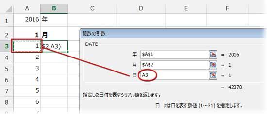 DATE関数の引数で日の引数を相対参照で入力