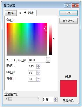 その他の色のユーザー設定でローズピンクを設定