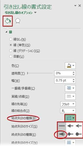 引き出し線の書式設定で線色と始点の矢印を選択
