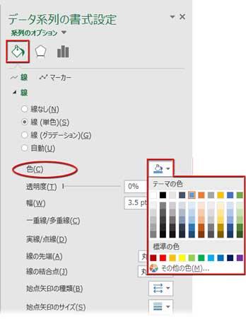 データ系列の書式設定で色を選択