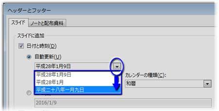 カレンダーの種類を和暦に変更