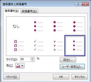 行頭記号のユーザー設定でハート形をクリック