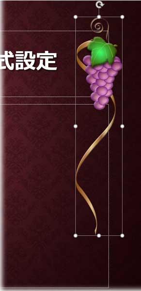 葡萄の素材を配置