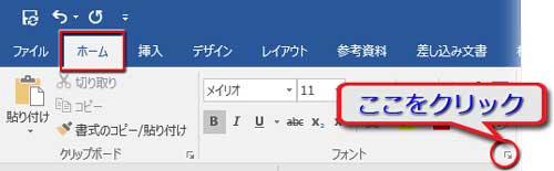 フォントのダイアログボックス表示矢印をクリック