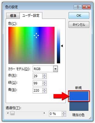 イラストを見ながら色を修正