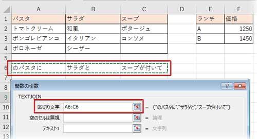 入力した区切り文字のセル範囲を選択して指定