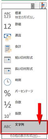 表示形式の一覧から文字列を選ぶ