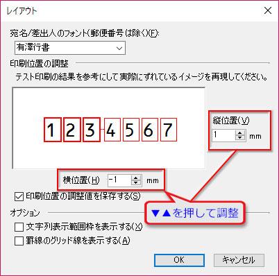 レイアウトの微調整ダイアログで宛名の位置調整