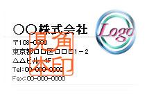 角印の押印のイメージ