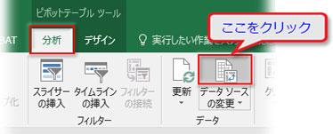 データソースの変更をクリック