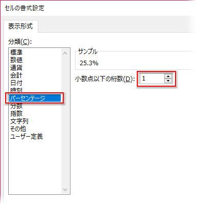 表示形式のパーセンテージで小数点以下の桁数を1に設定