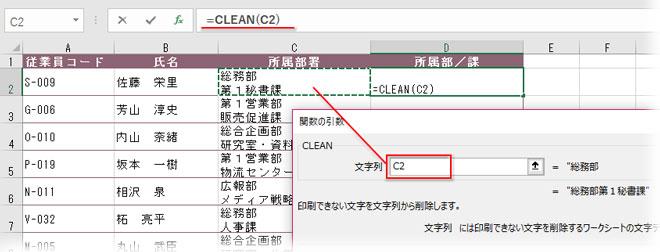 CLEAN関数の引数にセル番地を指定