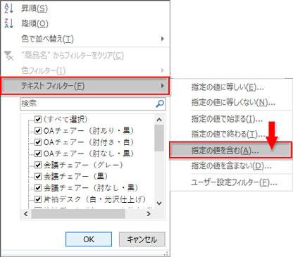 テキストフィルター→指定の値を含むをクリック