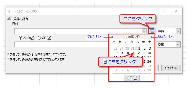 オートフィルターオプションに装備されたカレンダーで日付を指定