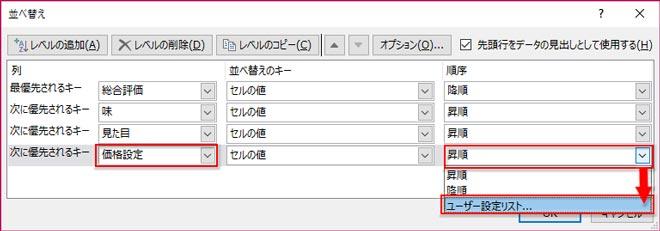 順序からユーザー設定リストをクリック