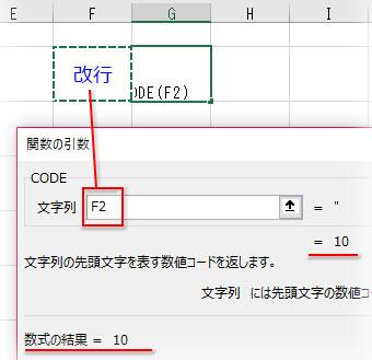 セルに改行を入力し、CODE関数の引数に指定