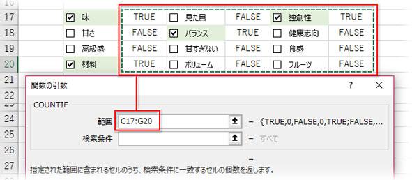 COUNTIF関数の引数ダイアログの範囲に「TRUE」「FALSE」の並ぶセル範囲を指定