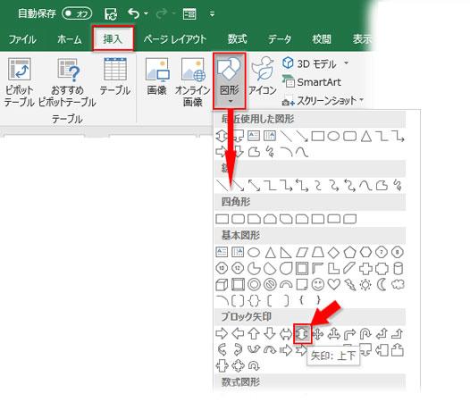 「ブロック矢印」→「矢印:上下」を挿入