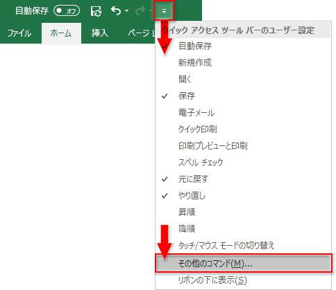 クイックアクセスツールバーのユーザー設定でその他のコマンドをクリック