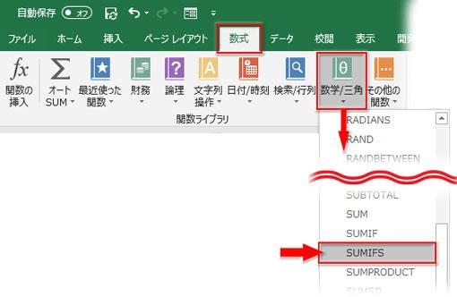 「関数ライブラリ」の「数学/三角」からSUMIFSをクリック