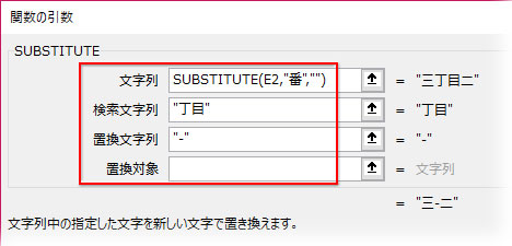 SUBSTITUTE関数の引数ダイアログボックス