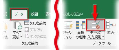 「データ」タブ⇒「データツール」⇒「データの入力規則」