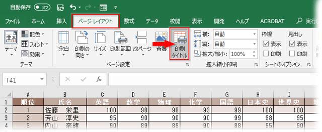 「ページレイアウト」タブ→「ページ設定」グループの「印刷タイトル」ボタン