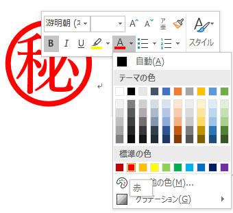 囲み文字の色を変更