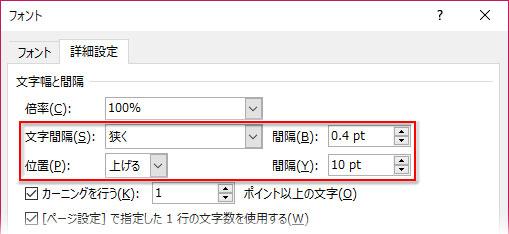 承認印の字間と文字位置を修正
