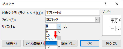 ダイアログで組み文字のサイズを変更