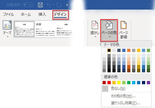 「デザイン」タブの「ページの背景」→「ページの色」で黒を指定