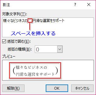割注ダイアログで対象文字列の改行したい位置にスペースを入れる