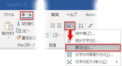 「拡張書式」ボタンから割注をクリック