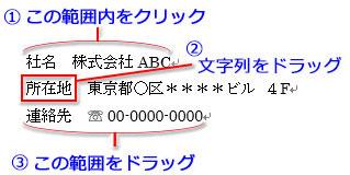 ダブルクリックでコピー下書式の連続貼り付け操作