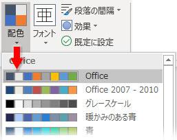 「デザイン」タブで「配色」を変える