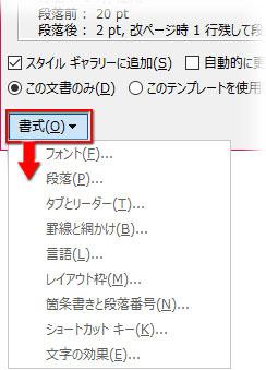 「書式▼」ボタンから設定リスト