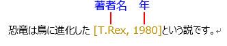 引用文献の「著者名、年」表示方式