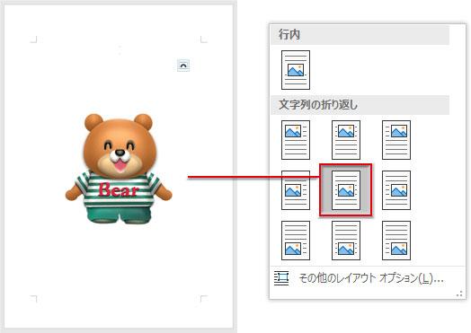 ファイルの中央に配置するアイコンをクリック