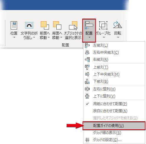 「図ツール-書式」「配置」グループの「配置▼」から「配置ガイドの使用」をクリック