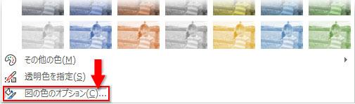 図の色のオプションをクリック