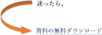 円弧型の矢印の使用例