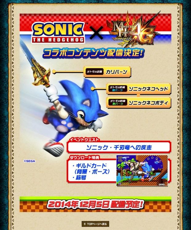 MH4G x Sonic