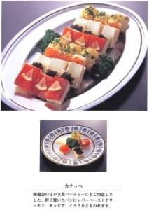 「昭和天皇のお料理」料理例1-2