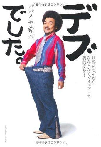 デブでした。by パパイヤ鈴木 〜 ダイエットにゴールなどない! 大人の健康獲得術 [書評]