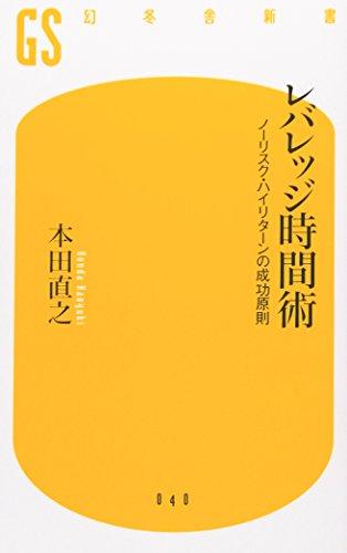 レバレッジ時間術 by 本田直之 〜 人生で一番貴重なものは時間だ!! [書評]