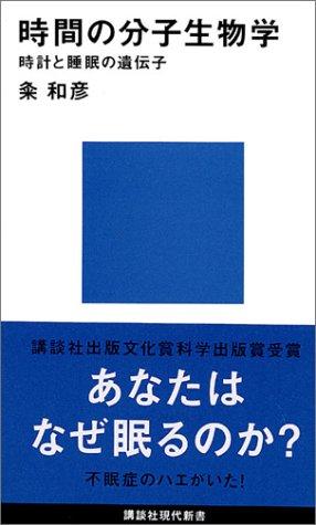 時間の分子生物学 by 粂和彦 〜 なぜ人は夜に眠るのか? [書評]