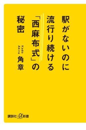 駅がないのに流行り続ける「西麻布式」の秘密 by 角章 〜 大人の街よ永遠なれ!! [書評]
