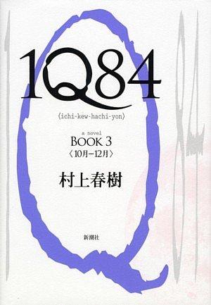 1Q84 Book 3〈10月-12月〉 by 村上春樹 — 物語は本当に終わったのか? [書評]