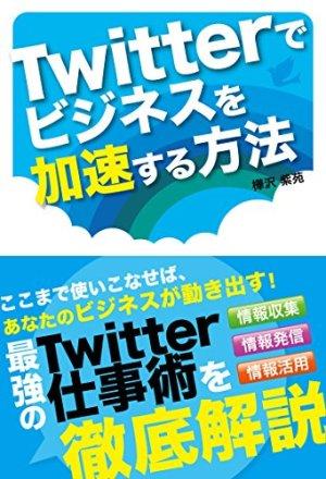 Twitterでビジネスを加速する方法 by 樺沢紫苑 〜 情報発信者のバイブル!! [書評]